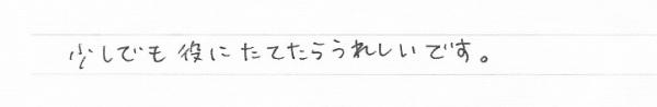 ドネーション手紙(ドラッグされました) 2