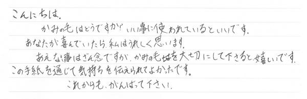 ドネーション手紙(ドラッグされました) 3