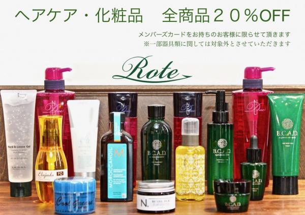 20%オフ_rote (1)