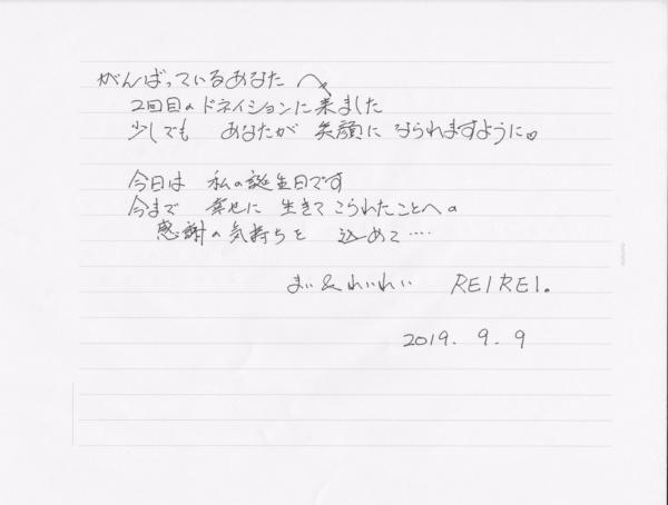 9月9日No2