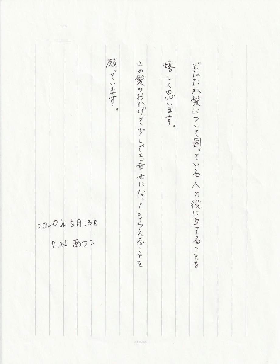 IMG_20200513_0001