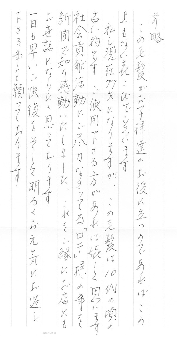 ドネーション手紙(ドラッグされました) 4